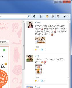 API sociale (Mixi) barre latérale et icônes